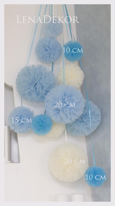 POMPONY TIULOWE niebieskie - średnica 20 cm